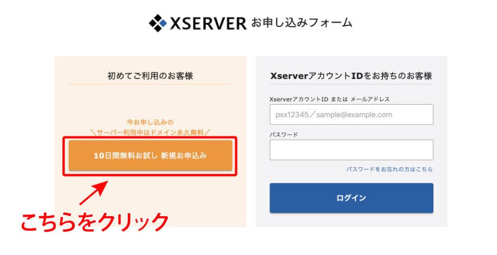 手順①:エックスサーバーの新規申し込み
