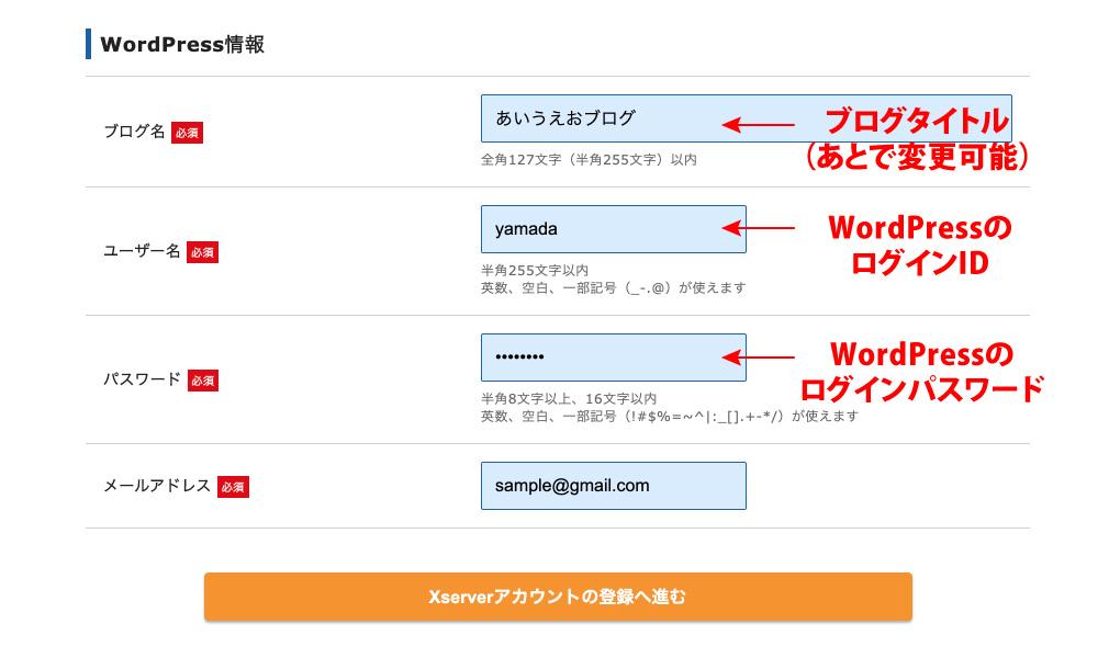 WordPress情報の入力