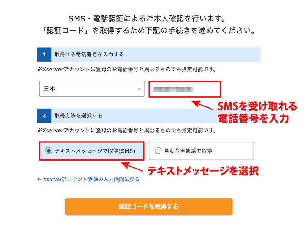 SMS・電話認証の入力
