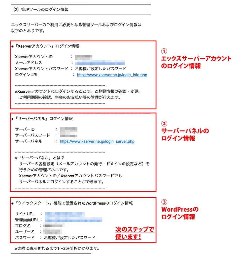 管理ツールのログイン情報