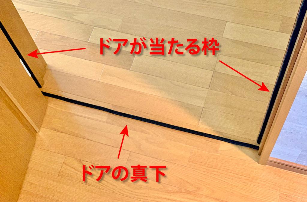 ドアの防音隙間テープの貼り方&貼る場所