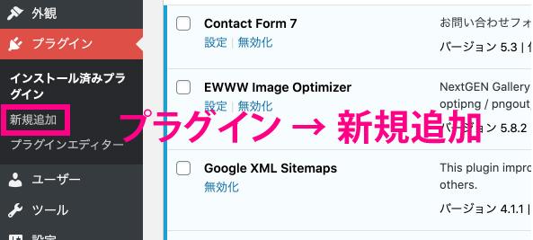 ①WordPress管理画面から「プラグイン」→「新規追加」