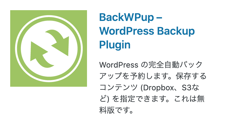 ②:BackWPup(WordPressのバックアップ)