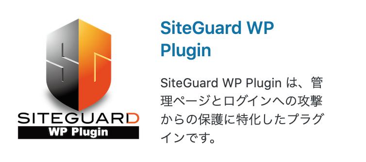 ①:SiteGuard WP Plugin(セキュリティ強化)
