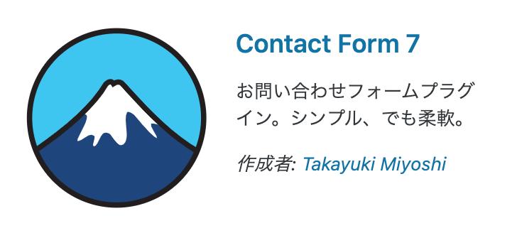 ②:Contact Form 7(お問い合わせフォーム)
