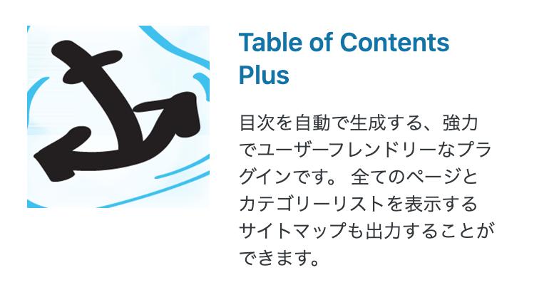 ③:Table of Contents Plus(目次の自動作成)
