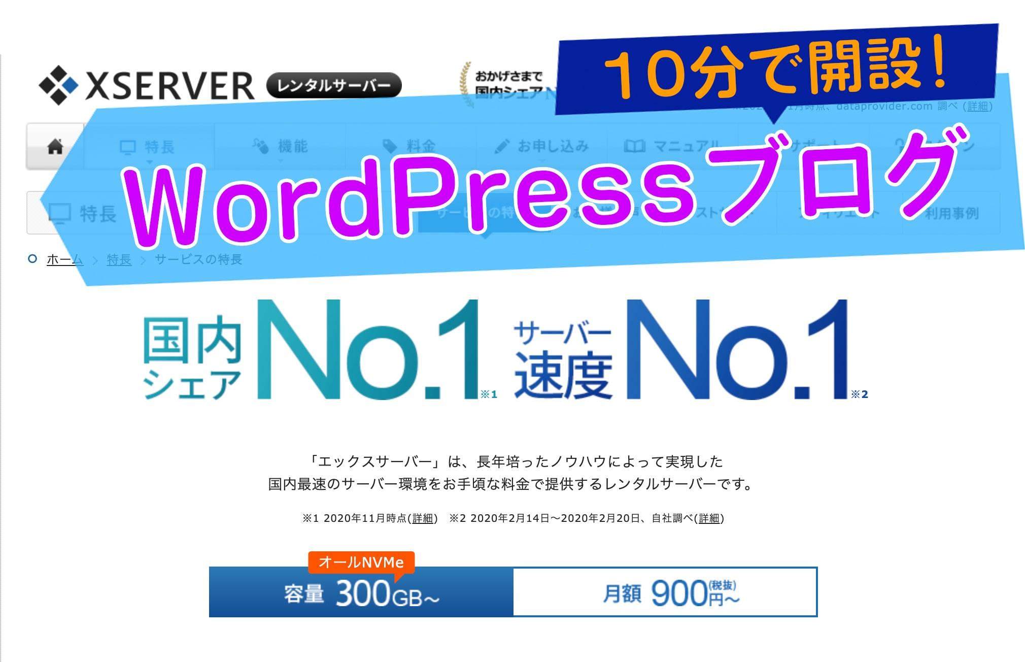 WordPressクイックスタートで簡単ブログ開設。初心者でも10分!一番基本の始め方