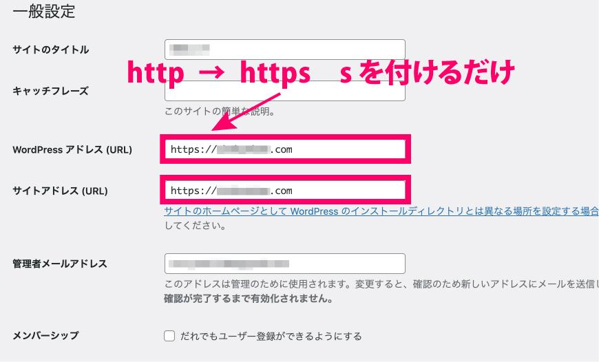URLをSSL化