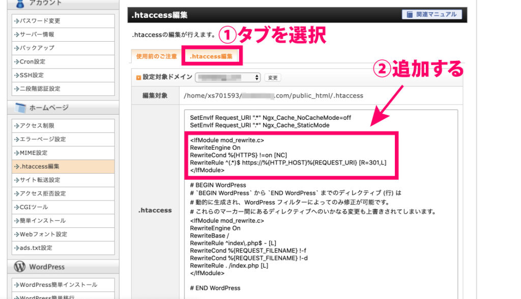 htaccessタブにコードを追加