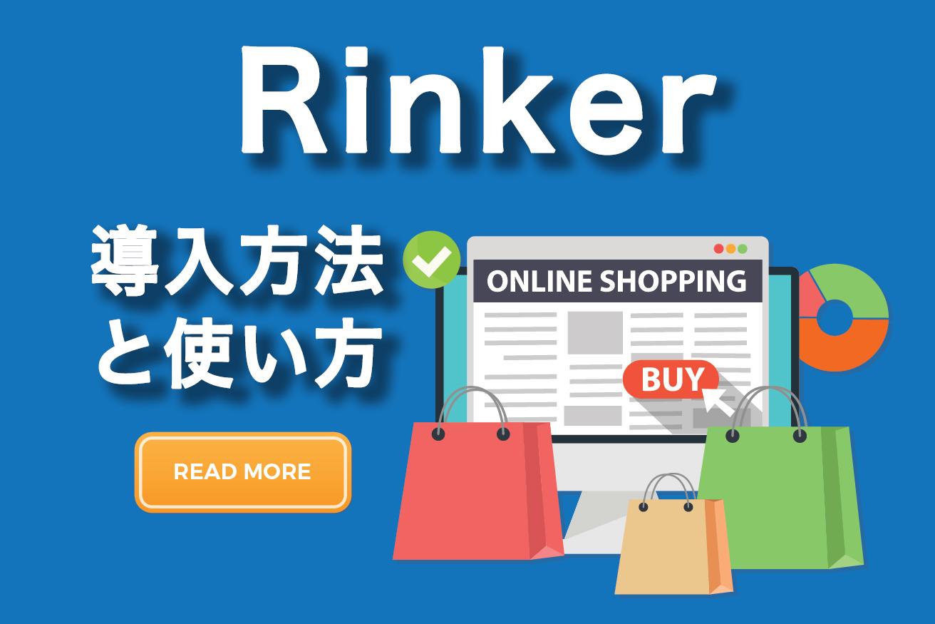 Rinkerの使い方をダウンロードから設定方法まで詳しく解説【よくある疑問も解決】
