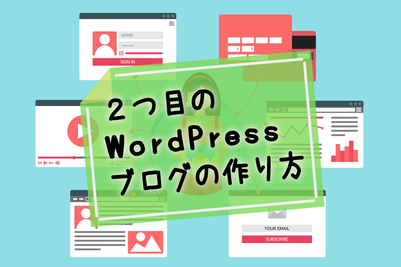 WordPressブログを新規で2つ目作成する方法【エックスサーバーでブログを複数開設】