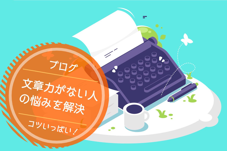 ブログの文章力がない人が読むべき本「新しい文章力の教室」から文章力アップのコツを紹介!