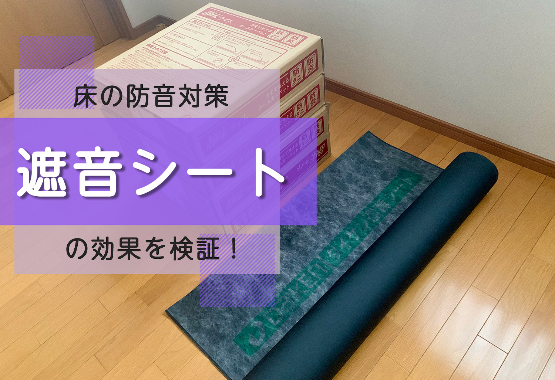 ダイケンの遮音シートの貼り方&効果をレビュー【床の防音対策をDIY】 2021年3月25日