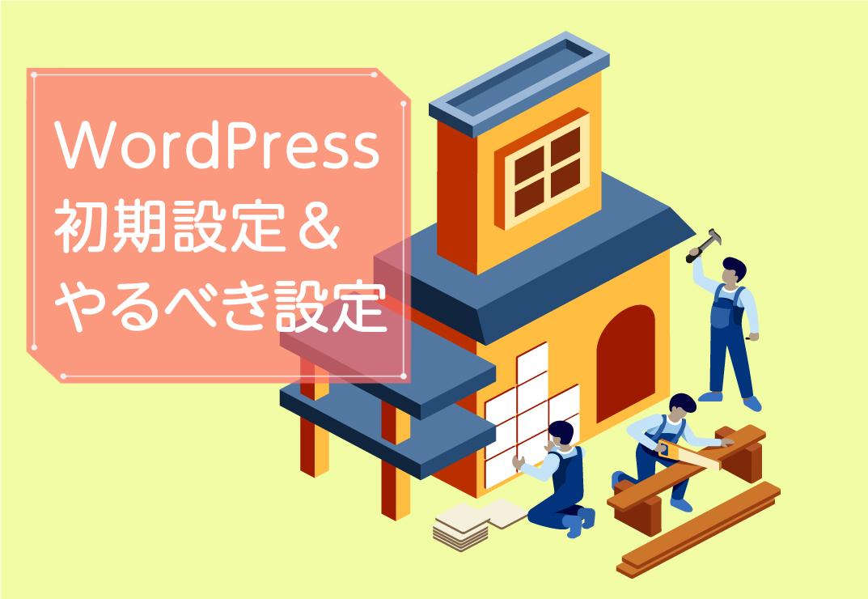 WordPressインストール後にまずやること。初心者は必ず初期設定を!
