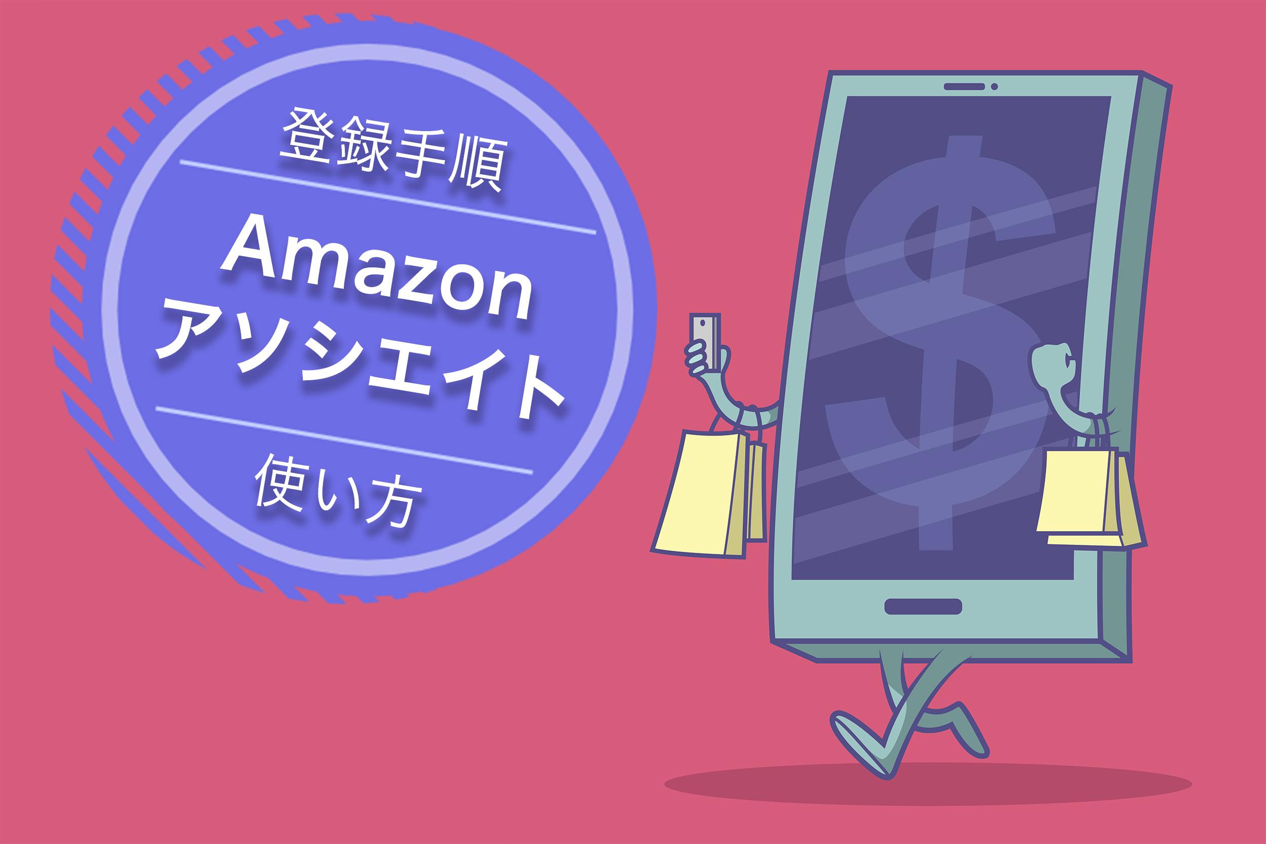Amazonアソシエイトの登録方法と報酬を得るための使い方