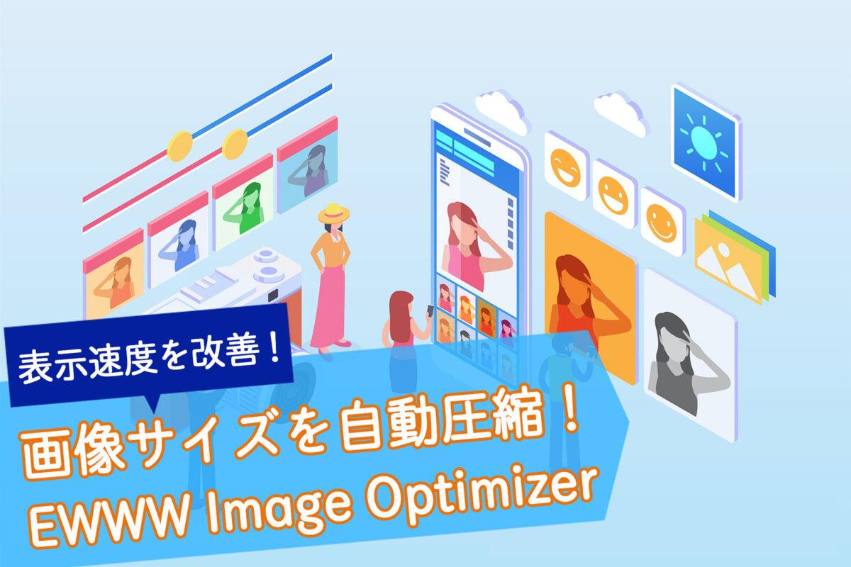 「EWWW Image Optimizer」の最新設定方法と使い方【画像の自動圧縮プラグイン】