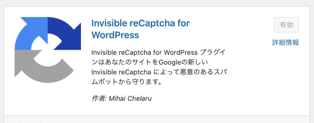 Invisible reCaptcha for WordPressをインストール