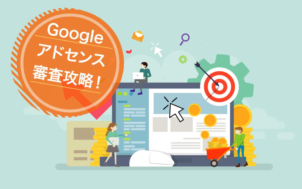 Googleアドセンスの審査が通らないポイントを攻略!合格するための全手順!