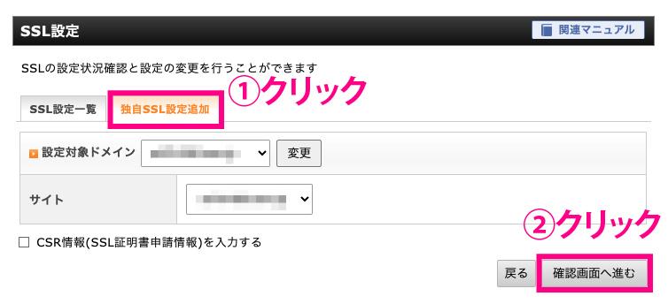 SSL設定追加タブ