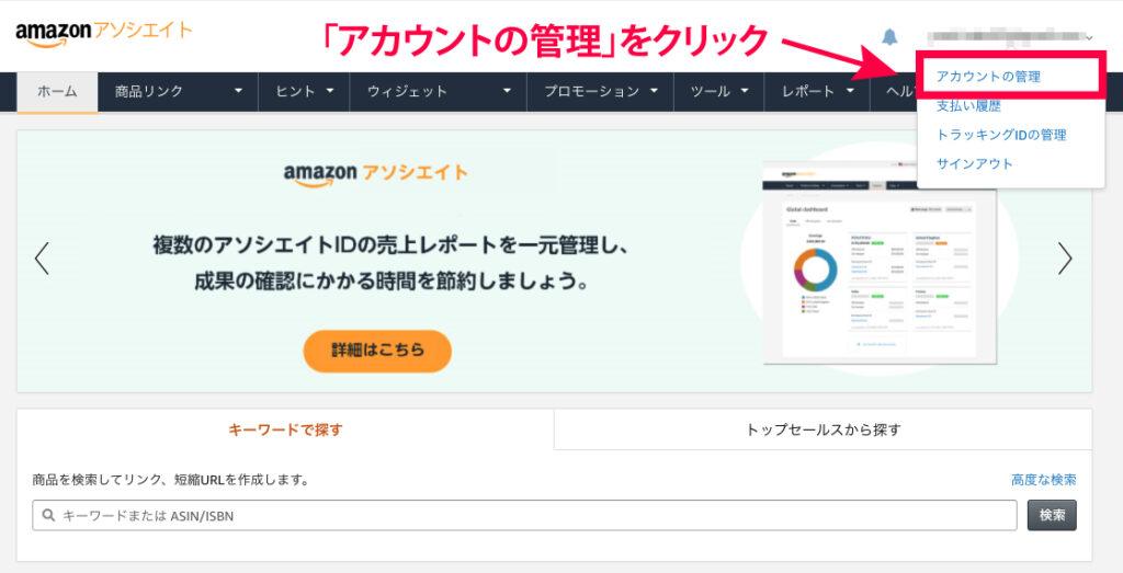 amazonアソシエイトのアカウントの管理をクリック