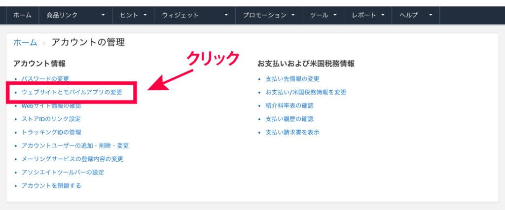 「ウェブサイトとモバイルアプリの変更」をクリック