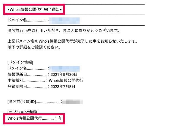 WHOIS情報公開代行完了通知