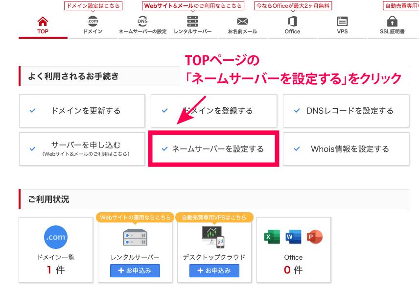 ネームサーバーを設定するをクリック