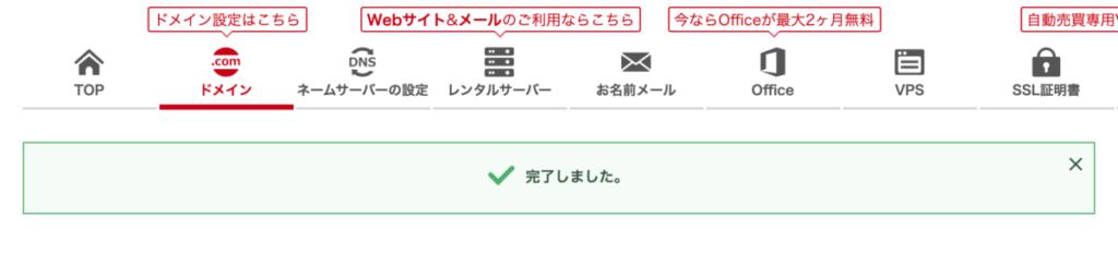 ネームサーバー変更完了