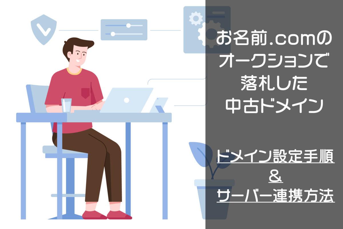 お名前ドットコムで購入した中古ドメインの設定手順&エックスサーバーとの連携方法